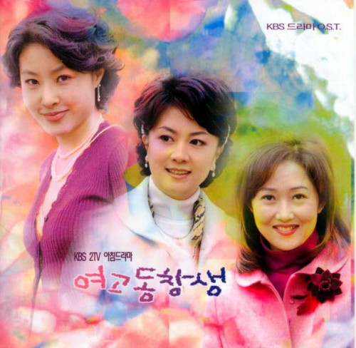 Girl's High School [Korean Drama Soundtrack]