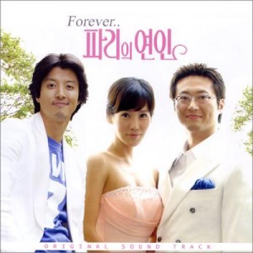 Lovers in Paris FOREVER [Korean Drama Soundtrack]
