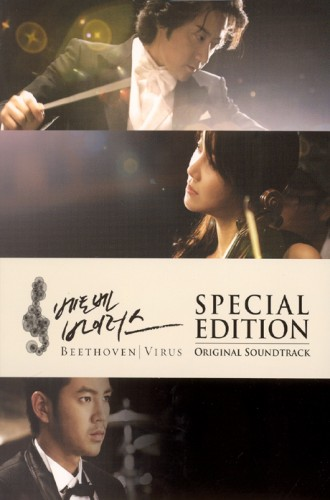 Beethoven Virus Special Edition [Korean Drama Soundtrack]