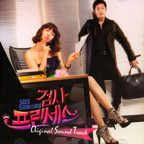 Prosecutor Princess [Korean Drama Soundtrack]