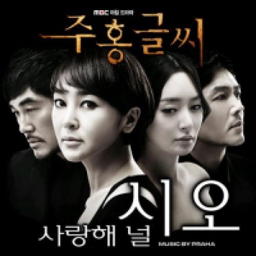 O.S.T - 주홍글씨 (MBC 아침드라마)