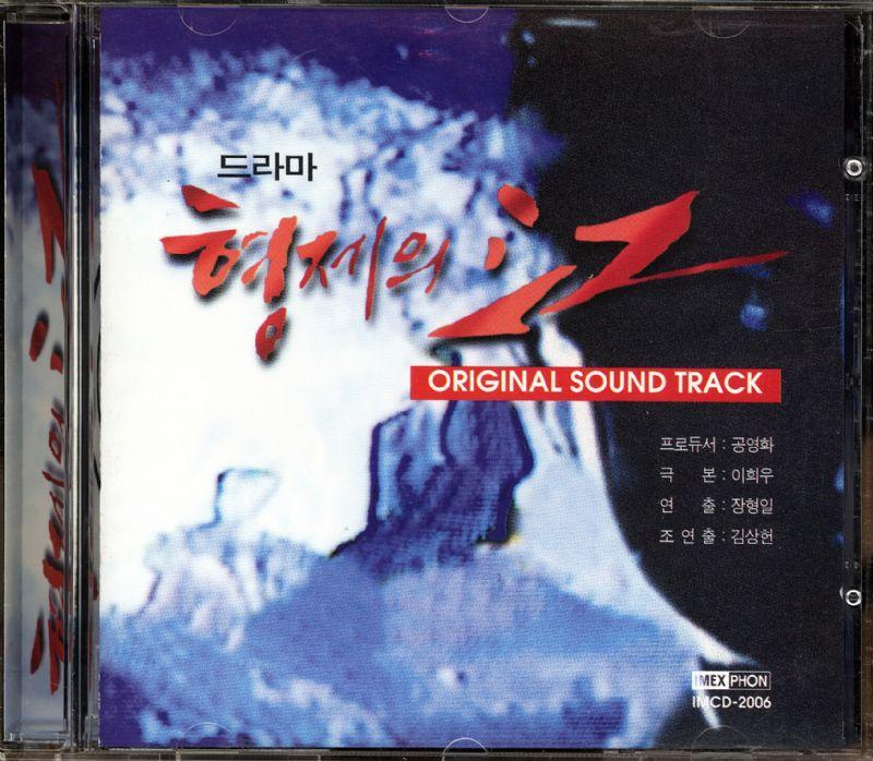 The Brothers' River [Korean Drama Soundtrack] | MUSIC KOREA