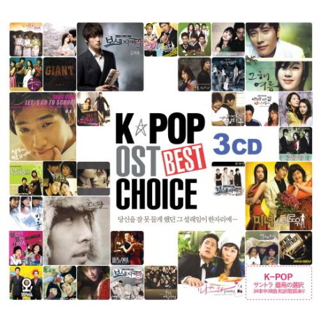 V.A - KPOP OST BEST CHOICE [800세트 초도한정]