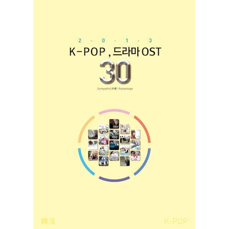 V.A - 공감: 리패키지 [2013 K-POP+드라마 OST 30]