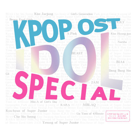 V.A - KPOP OST IDOL SPECIAL [한류 대표 OST 콜렉션]