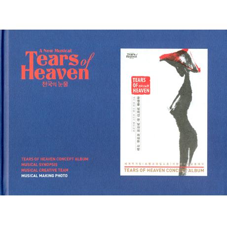 O.S.T - TEARS OF HEAVEN: 영어버전 [뮤지컬 천국의 눈물]