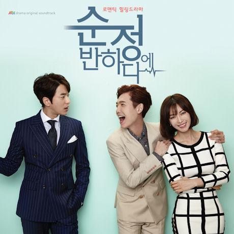 Falling for Innocence [Korean Drama Soundtrack]