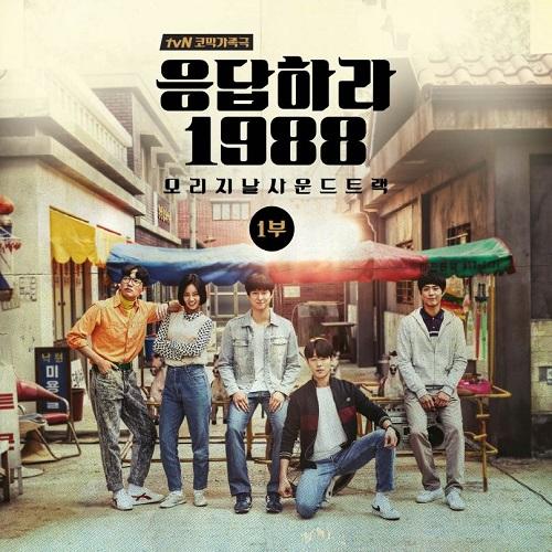 Reply 1988 Part.1 [Korean Drama Soundtrack]