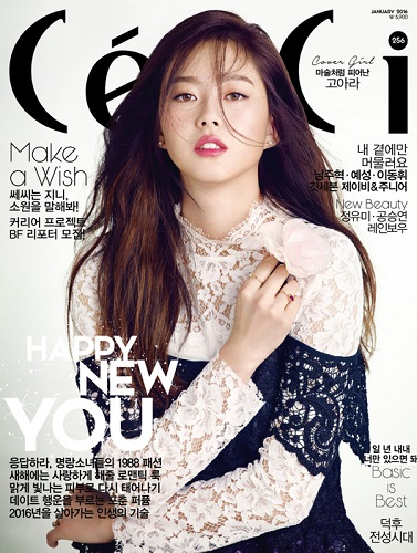 CECI(쎄씨) ANOTHER CHOICE 2015-12호 표지:고아라