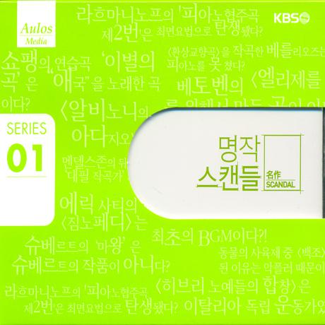 V.A - 명작스캔들 시리즈 01 [CD+DVD]