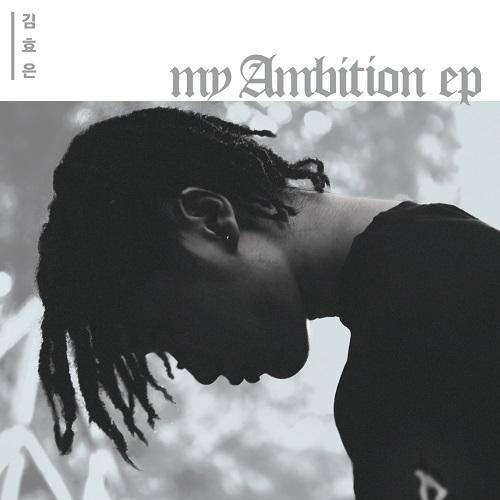 김효은(KIM HYO EUN) - MY AMBITION EP
