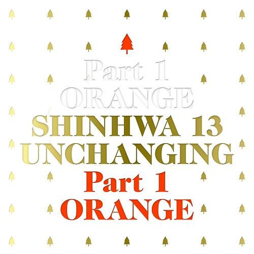 SHINHWA(신화) - 13집 UNCHANGING Part.1 ORANGE 한정반