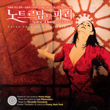 Notre Dame De Paris Korea Ver. [Korean Musical Soundtrack]