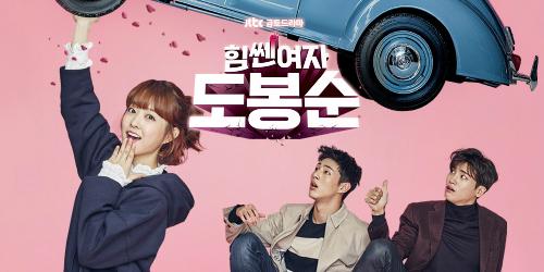 Strong Woman Do Bong Soon [Korean Drama Soundtrack]