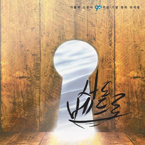 Saint Peter [Korean Musical Soundtrack]