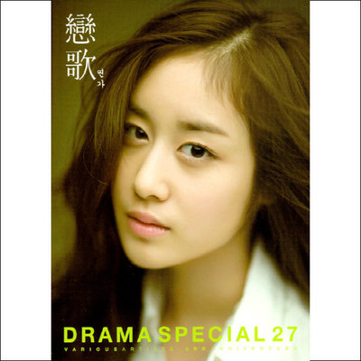 V.A - 연가(戀歌) DRAMA SPECIAL 27