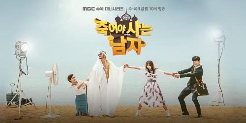 Man Who Dies to Live [Korean Drama Soundtrack]