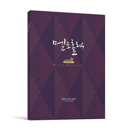 Meloholic [Korean Drama Soundtrack]