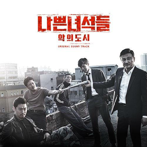 Bad Guys: Evil City [Korean Drama Soundtrack]