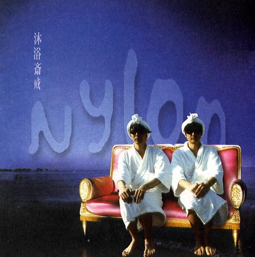 나일론(Nylon) - 목욕재계(沐浴齋戒)+가지각색