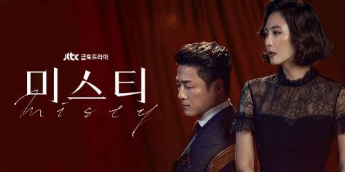 Misty [Korean Drama Soundtrack]