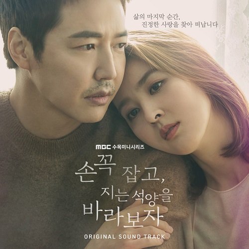 O S T  | MUSIC KOREA