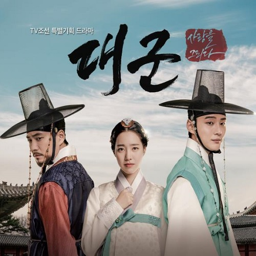 Grand Prince [Korean Drama Soundtrack]