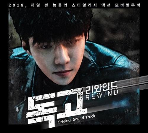 Dokgo Rewind [Korean Movie Soundtrack]