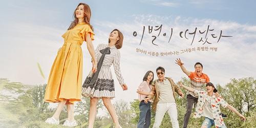 Goodbye to Goodbye [Korean Drama Soundtrack]