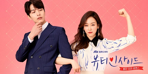 The Beauty Inside [Korean Drama Soundtrack]