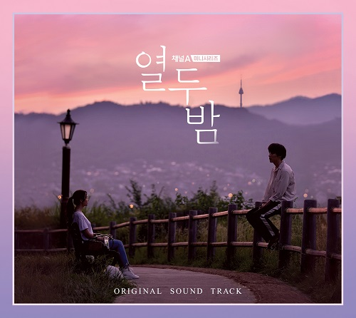 Twelve Nights [Korean Drama Soundtrack]