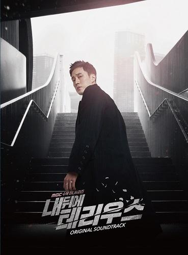 Terius Behind Me [Korean Drama Soundtrack]