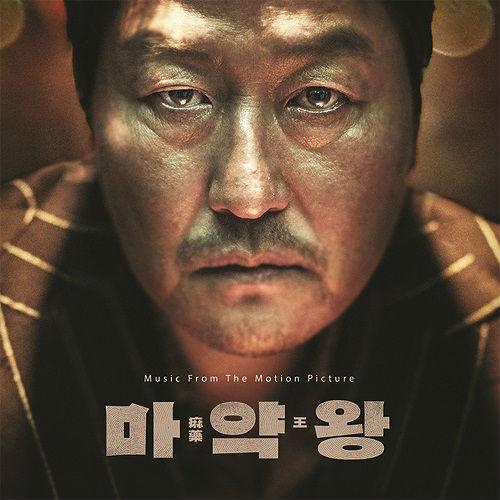 Drug King [Korean Drama Soundtrack]