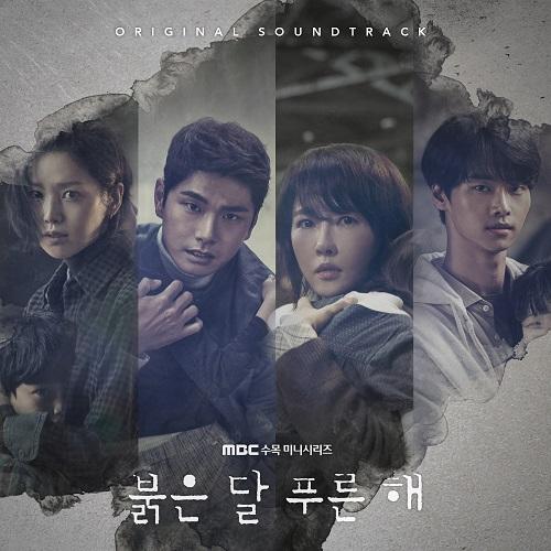 Children of Nobody [Korean Drama Soundtrack]