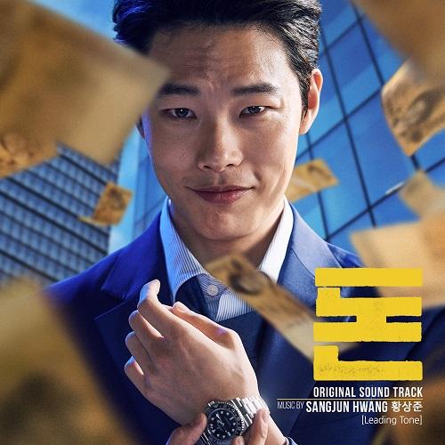 Money [Korean Movie Soundtrack]
