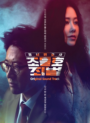 Neighborhood Lawyer Jo Deul Ho 2: Crime and Punishment [Korean Drama Soundtrack]
