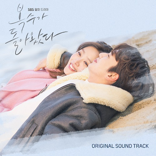 My Strange Hero [Korean Drama Soundtrack]