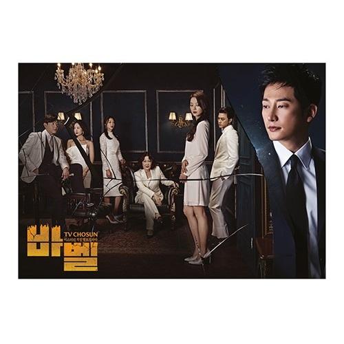 Babel [Korean Drama Soundtrack]