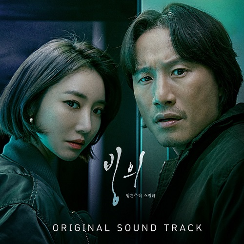 Possessed [Korean Drama Soundtrack]
