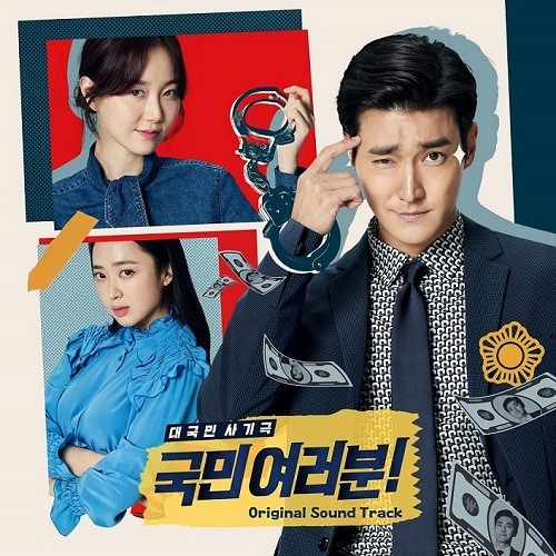My Fellow Citizens! [Korean Drama Soundtrack]