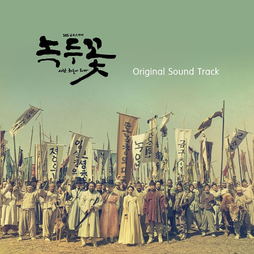 The Nokdu Flower [Korean Drama Soundtrack]