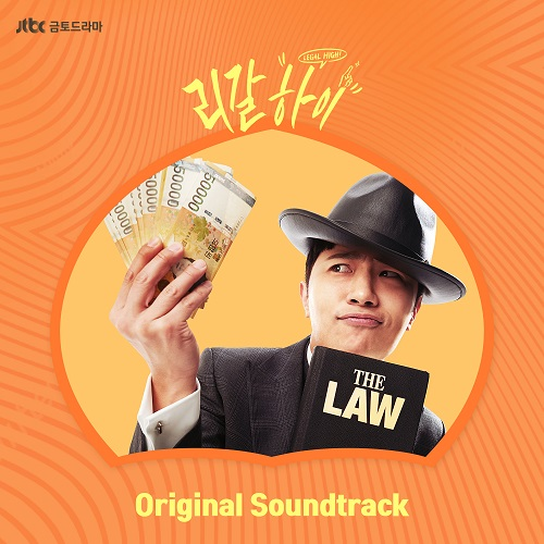 Legal High [Korean Drama Soundtrack]