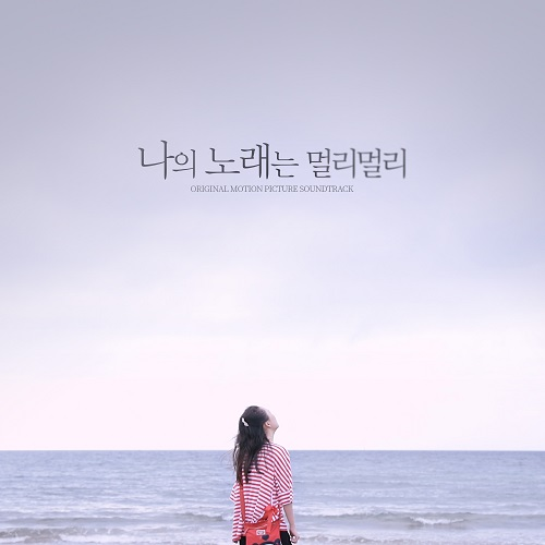 Free My Soul, Free My Song [Korean Movie Soundtrack]