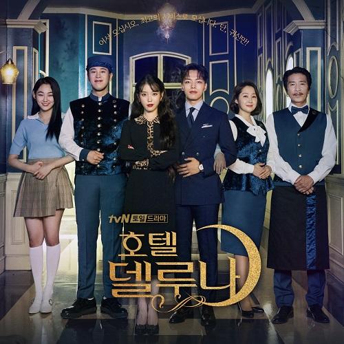 Hotel del Luna [Korean Drama Soundtrack]