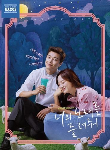 I Wanna Hear Your Song Classic [Korean Drama Soundtrack]