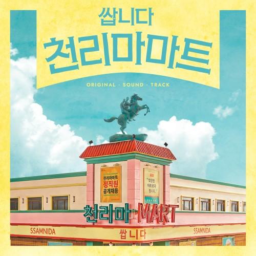 Pegasus Market [Korean Drama Soundtrack]