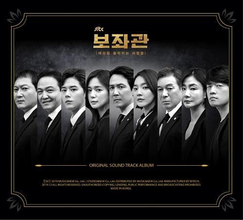 Chief of Staff [Korean Drama Soundtrack]