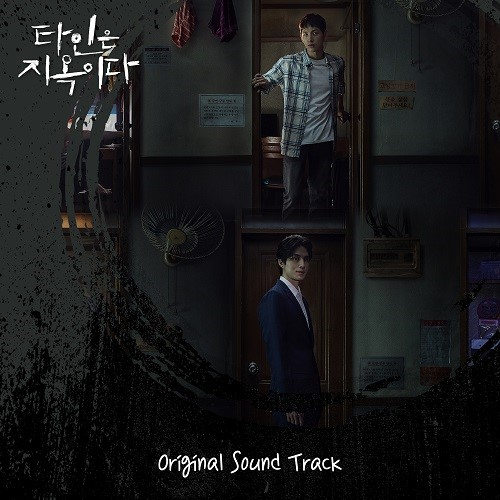Hell Is Other People [Korean Drama Soundtrack]