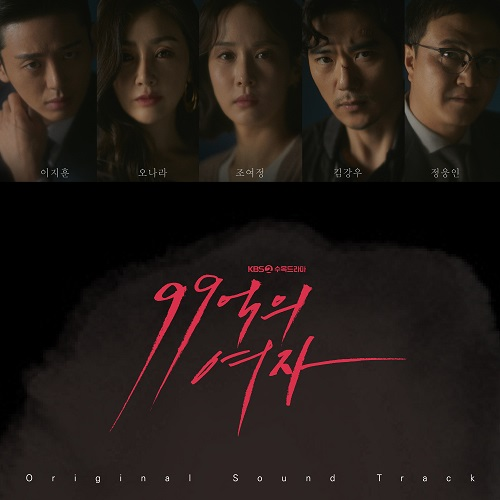 Woman of 9.9 Billion Cast [Korean Drama Soundtrack]