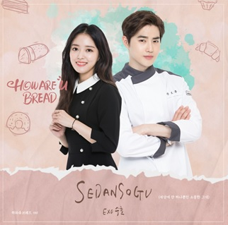 How Are You Bread [Korean Drama Soundtrack]